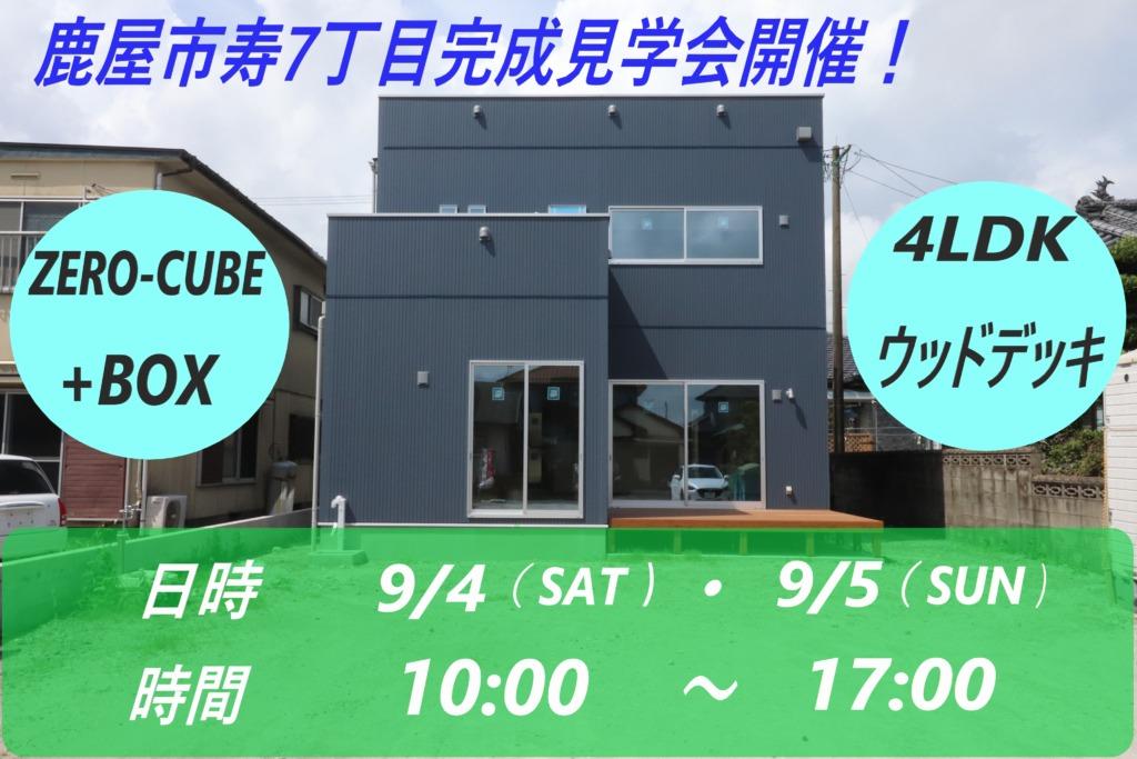 鹿屋市寿7丁目で完成見学会 ZERO-CUBE+BOX   センチュリーハウス