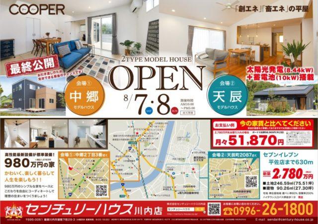 薩摩川内市で2棟同時見学会 | センチュリーハウス