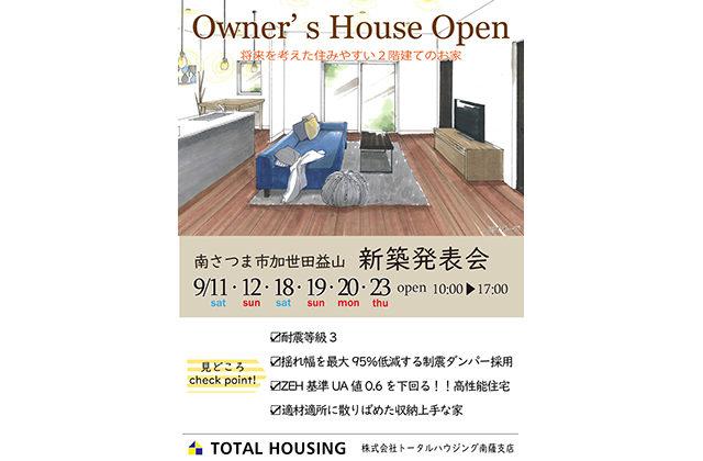 南さつま市加世田で新築発表会 将来を考えた住みやすい2階建てのお家 | トータルハウジング
