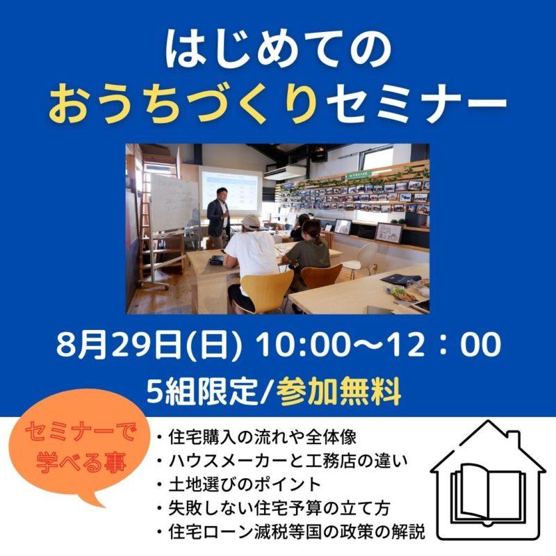 鹿児島市宇宿でじぶんいろの家づくりセミナー開催!   ベルハウジング