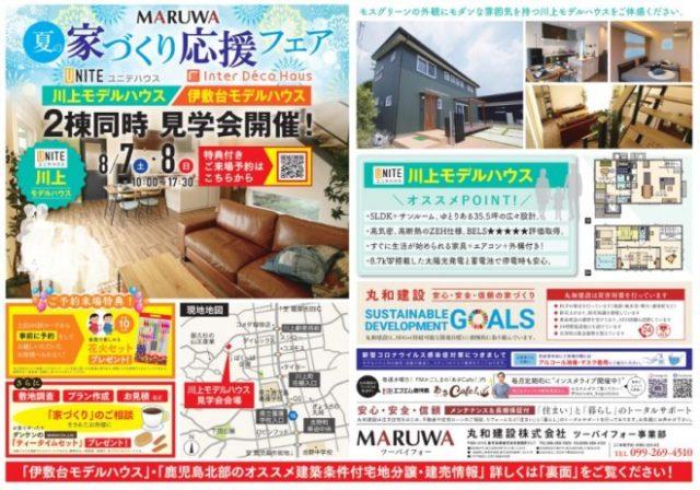 鹿児島市で家づくり応援フェアー 2棟同時見学会 | 丸和建設