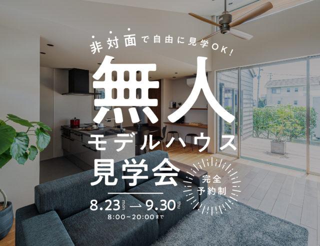 霧島市国分福島で無人モデルハウス見学会 | アイフルホーム(Life plus home)