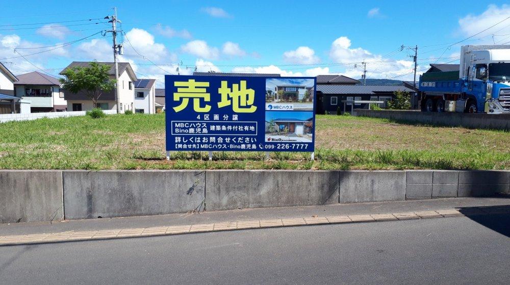 鹿児島市吉野の4区画 宅地販売会 | MBCハウス