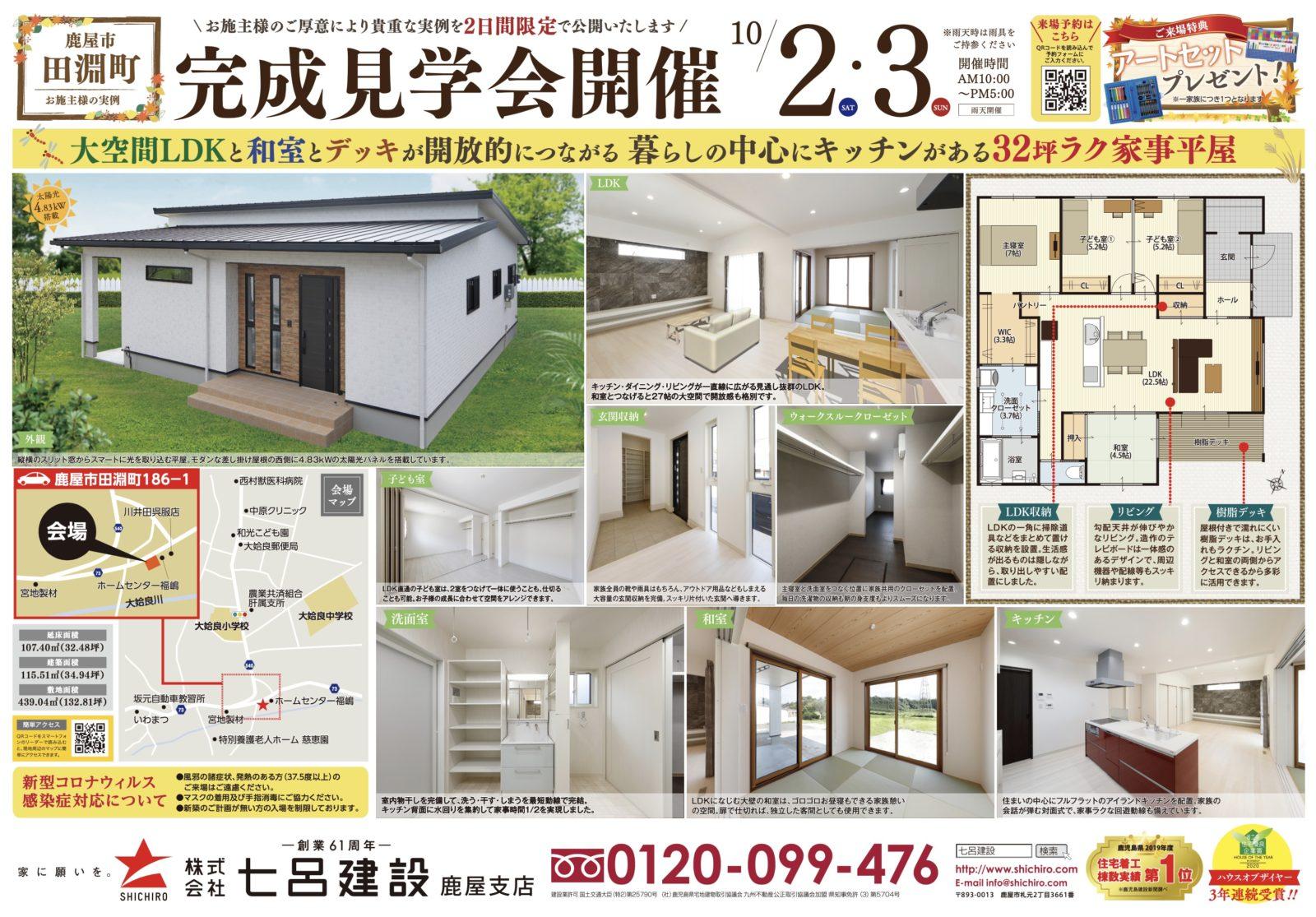 鹿屋市田淵町で完成見学会 暮らしの中心にキッチンがある32坪ラク家事平屋   七呂建設