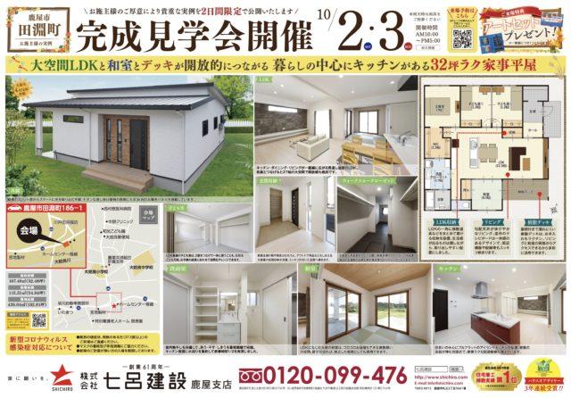 鹿屋市田淵町で完成見学会 暮らしの中心にキッチンがある32坪ラク家事平屋 | 七呂建設