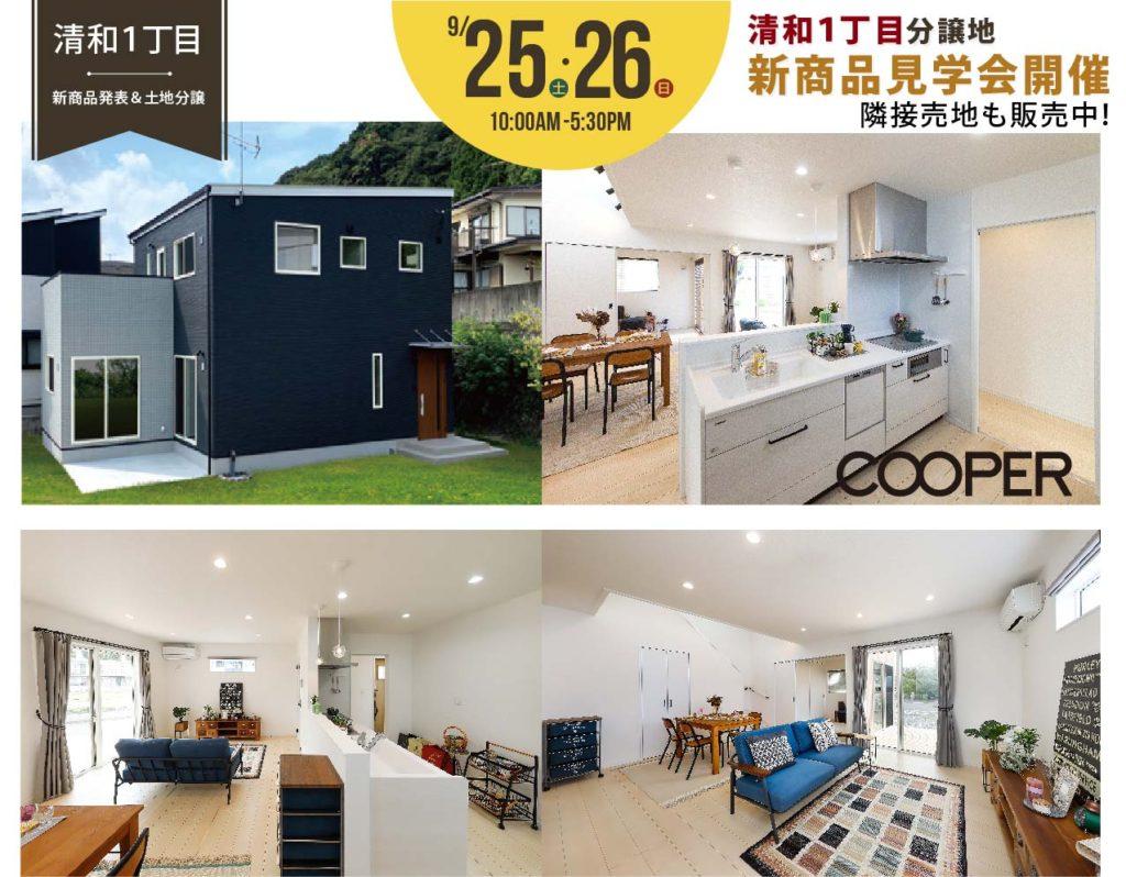鹿児島市清和1丁目で新商品見学会 コンパクトな2階建て 価格もコンパクト   センチュリーハウス