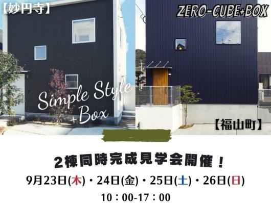 2会場同時完成見学会 SIMPLE STYLE+BOXとZERO-CUBE+BOX | センチュリーハウス