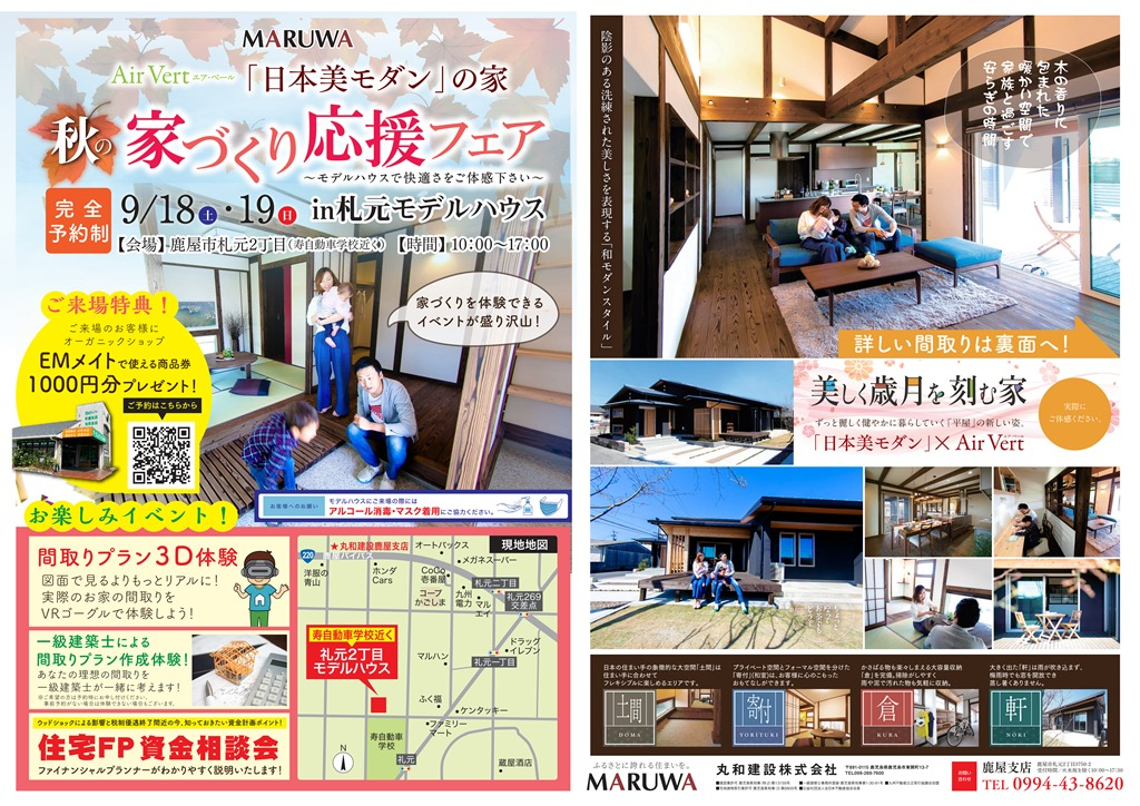 鹿屋市札元で秋の家づくり応援フェア 「日本美モダン」×Air Vert 美しく歳月を刻む家 | 丸和建設