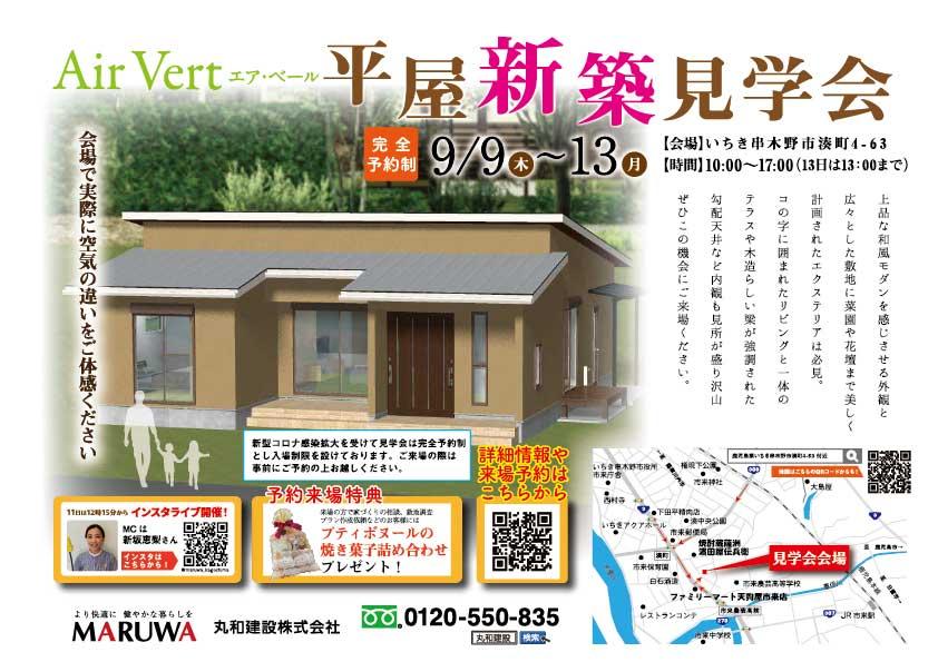 いちき串木野市湊町で平屋新築見学会 Air Vert(エア・ベール)   丸和建設