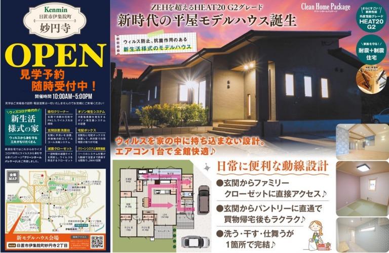 日置市伊集院町妙円寺で平屋モデルハウス誕生 新生活様式の家 | 県民住宅