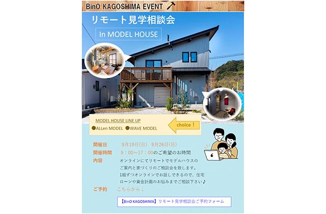 リモート見学相談会 WABE MODEL、ALLen MODEL | BinO鹿児島