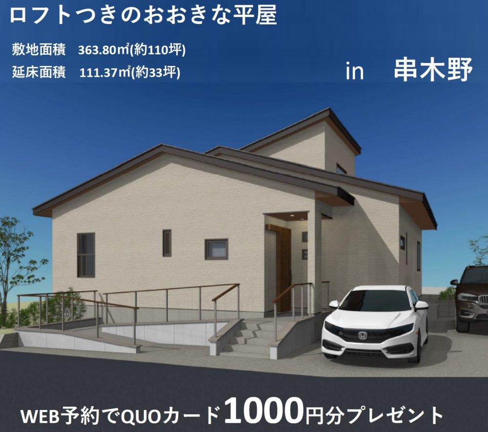 いちき串木野市で完成見学会 ロフトつきのおおきな平屋   MBCハウス