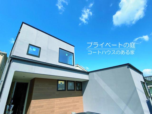 鹿児島市坂之上で完成見学会 パッシブデザイン+コートハウスのある家 | R+house鹿児島南(クオリティホーム)