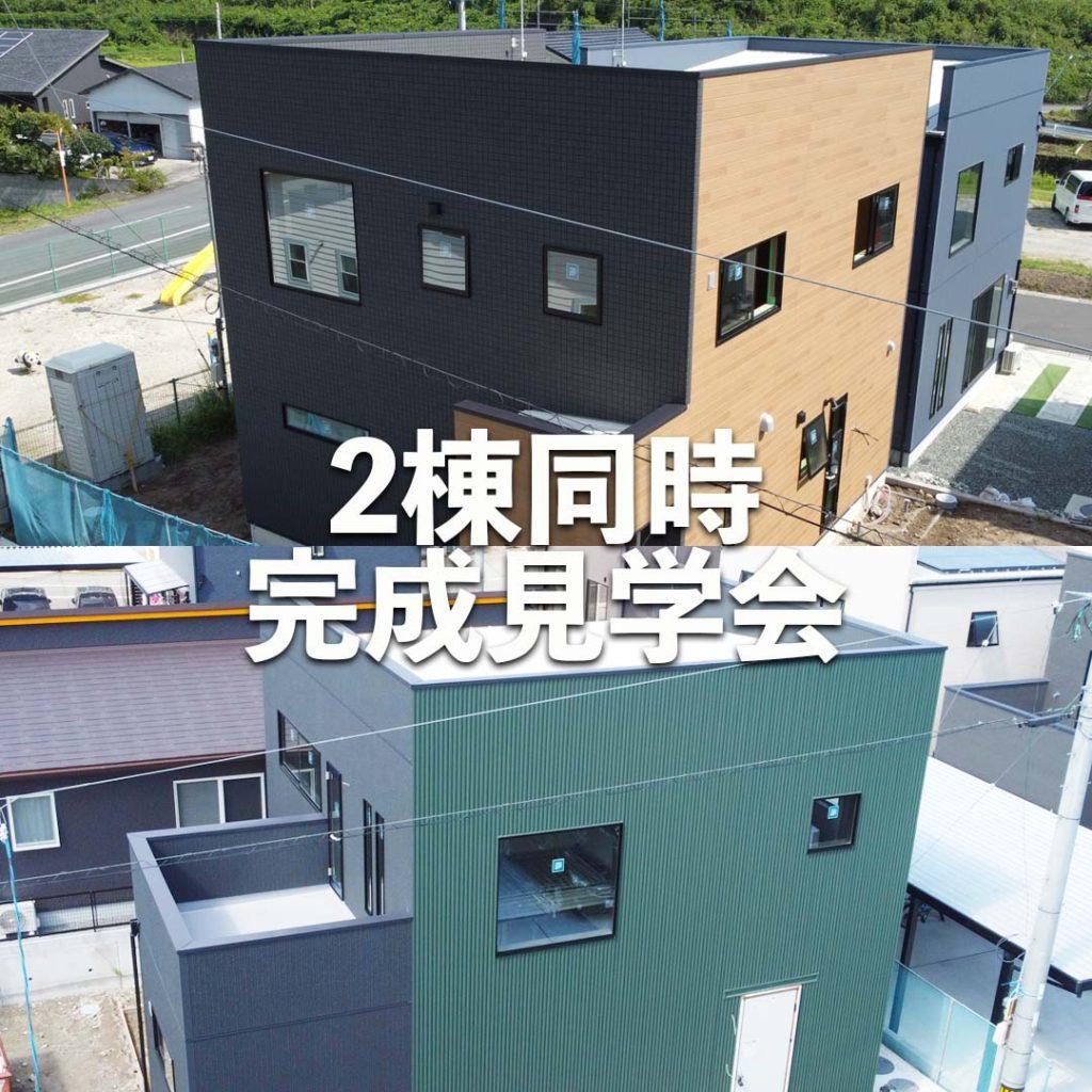 鹿児島市上谷口町で2棟同時見学会 ZERO-CUBE+BOX   センチュリーハウス