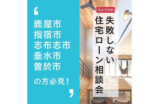 大隅半島の方必見!住宅ローン相談会!! | センチュリーハウス