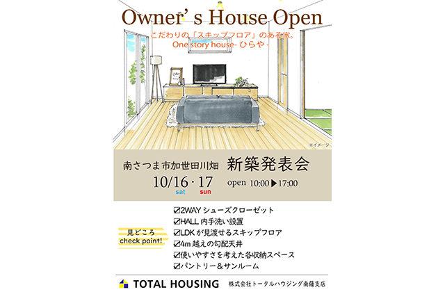 南さつま市加世田川畑で新築発表会 こだわりの「スキップフロア」のある家 | トータルハウジング