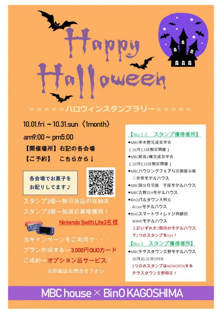 ハロウィンスタンプラリー開催!MBCハウス×BinO KAGOSHIMA | BinO鹿児島