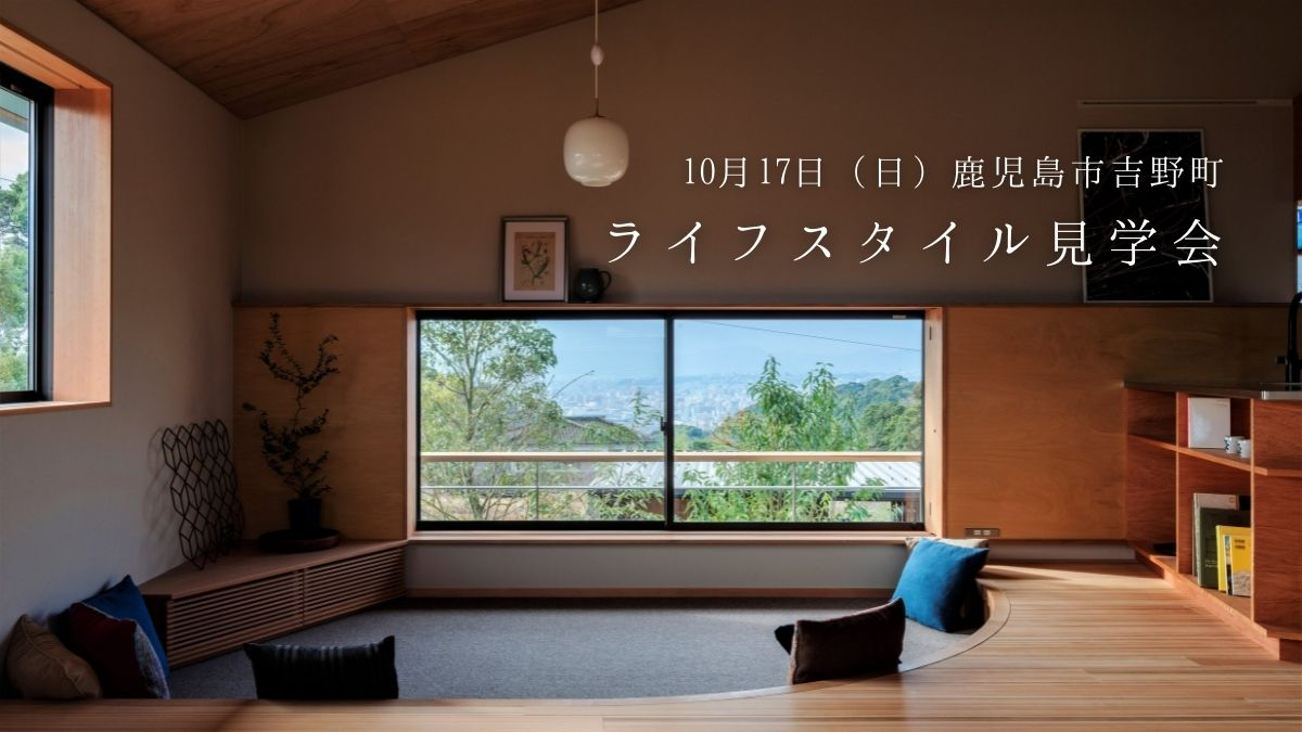 鹿児島市吉野町でライフスタイル見学会 趣味を楽しむ二階リビングの住まい | ベガハウス