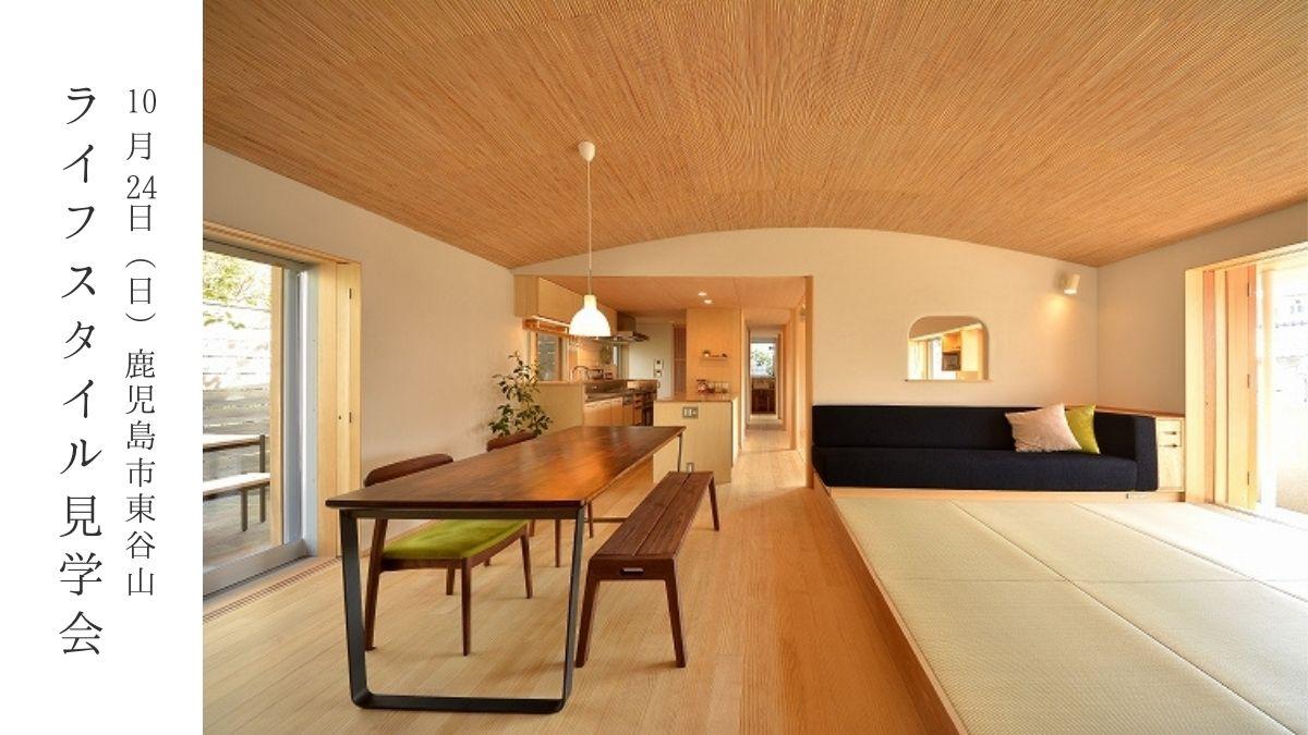 鹿児島市東谷山でライフスタイル見学会 築7年、深い庇と車寄せのある平屋 | ベガハウス