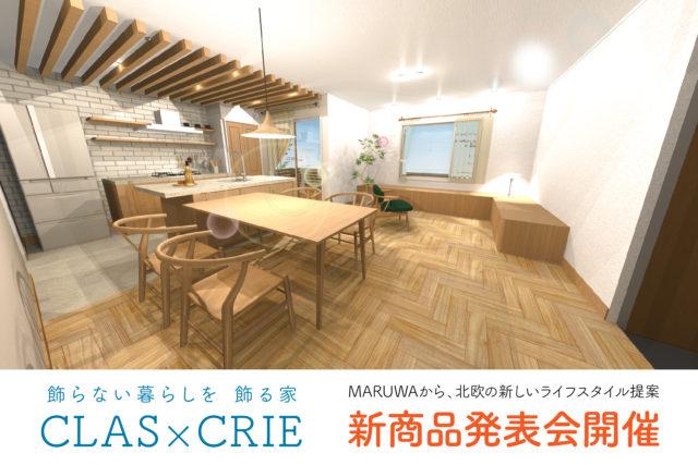 鹿児島市西谷山3丁目で新商品発表会 飾らない暮らしを、飾る家『CLAS×CRIE』 | 丸和建設