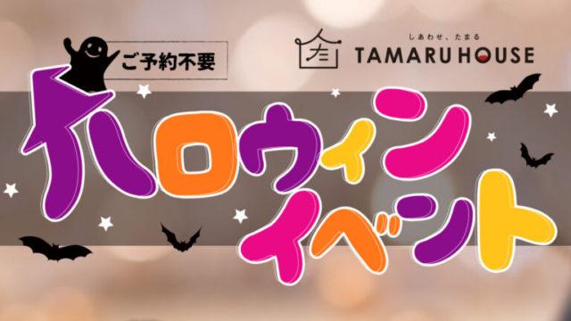 薩摩川内市でハロウィンイベントin宮崎モデル&天辰建売C | 田丸ハウス